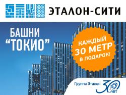 ЖК «Эталон-Сити» - скидка 9% Квартиры от 4,9 млн руб.
